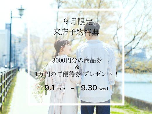 【 来店予約特典 】『3000円の商品券』&『1万円の優待券』プレゼント!