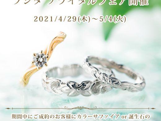 Bridal Jewelry Fujita(ブライダルジュエリーフジタ)~ブライダルフェア