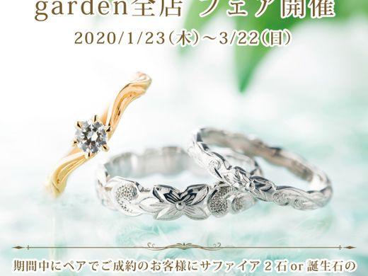 garden~心斎橋店6周年フェア