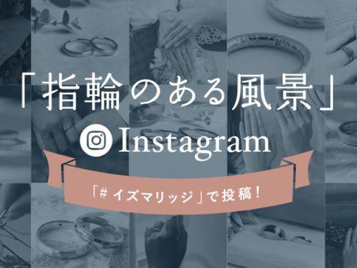 【指輪のある風景】Instagramキャンペーン