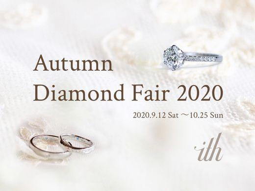 【今秋限定】ith Autumun Diamond Fair 2020 スタート!!