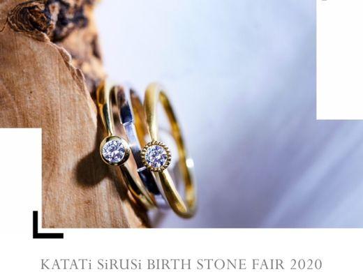 【KATATi SiRUSi】 BIRTH STONE FAIR 2020