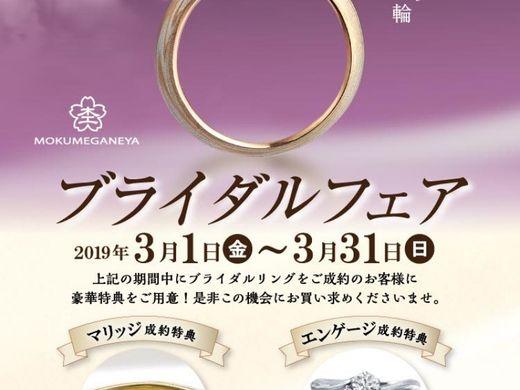 杢目金屋■3月限定ブライダルフェア