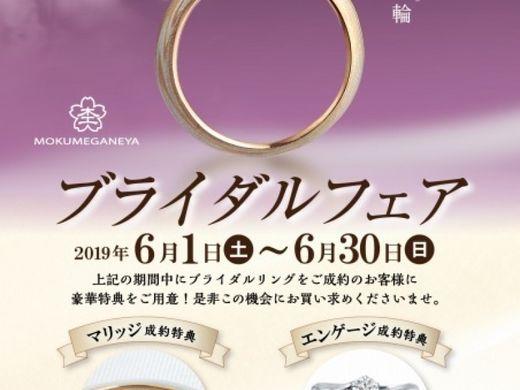 杢目金屋■6月限定ブライダルフェア