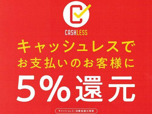 キャッシュレス・ポイント還元事業の対象店 5%還元