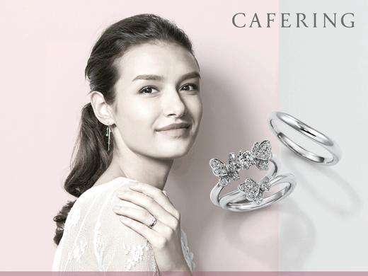 CAFERING ダイヤモンドフェア