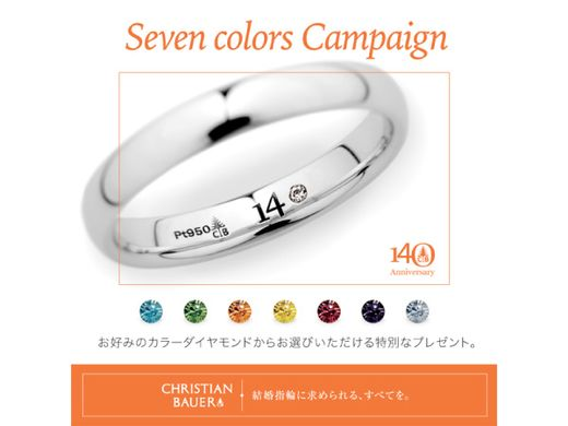 7月1日(水)よりクリスチャンバウアー【セブンカラー キャンペーン】スタート!