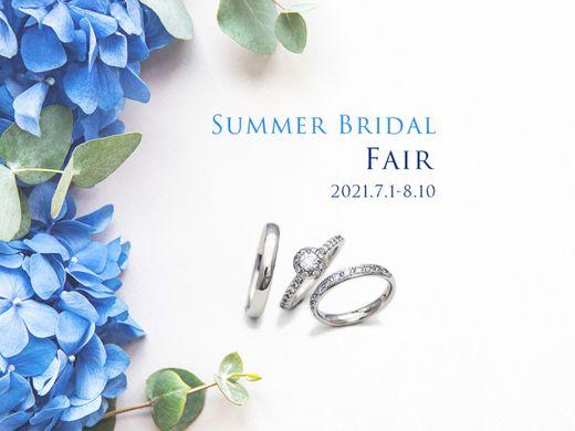 【7/1~8/10】Summer Bridal Fair