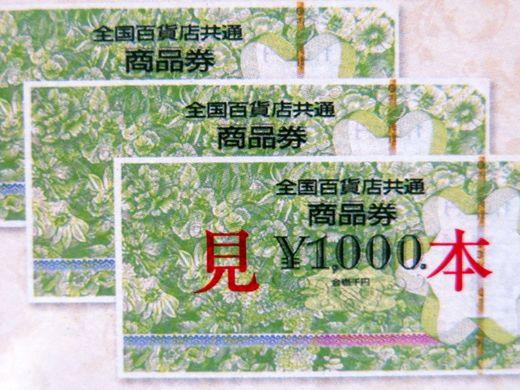 【☆商品券3,000円分プレゼント☆】予約で必ずもらえる特典♪