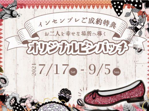 【 期間限定 】 insembre~インセンブレ~をご成約頂いた方にブランドモチーフ 「 幸せの靴 」 の 『 ピンバッチ 』 をプレゼント!