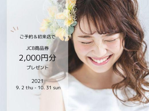 【来店予約特典】公式HPからのご予約で「2,000円分のJCB商品券」をプレゼント!
