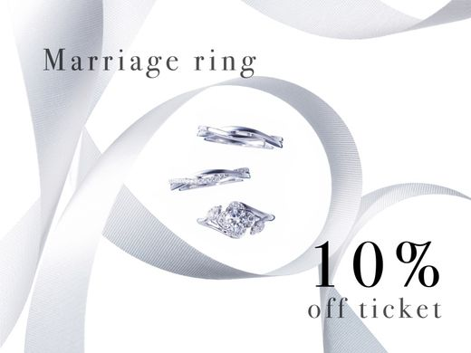 結婚指輪メンバーシッププライスチケット【全コレクション10%オフ】