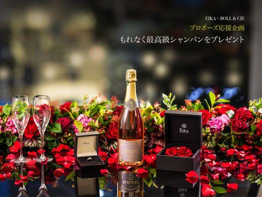 【プロポーズ応援】プロポーズ専用フラワージュエリーもしくは婚約指輪購入で高級シャンパンをもれなくプレゼント!