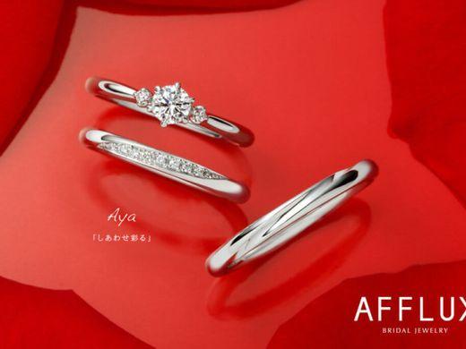 【AFFLUX】幸せのお守りブルーサファイアプレゼント!