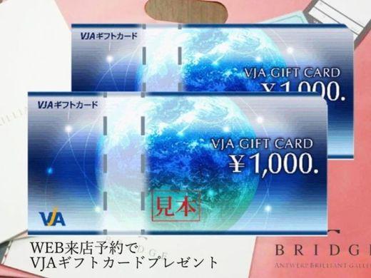 【ギフトカード2,000円分】WEB来店予約&初来店でプレゼント!