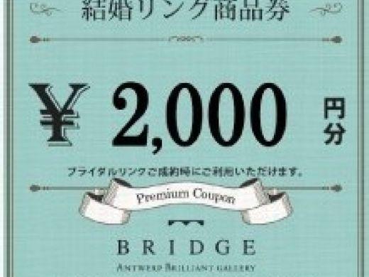 【当日使える2,000円分商品券プレゼント】WEB来店予約&初来店でプレゼント!