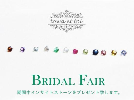<<トワエトワ Bridal Fair>> 誕生石をプレゼント♪