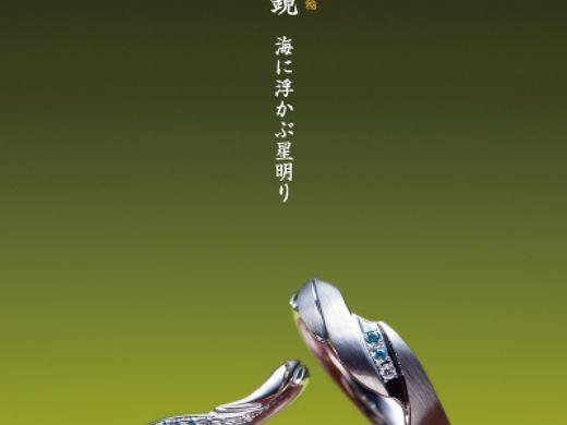 関東で初の出店!「萬時マンジ」のブライダルリング