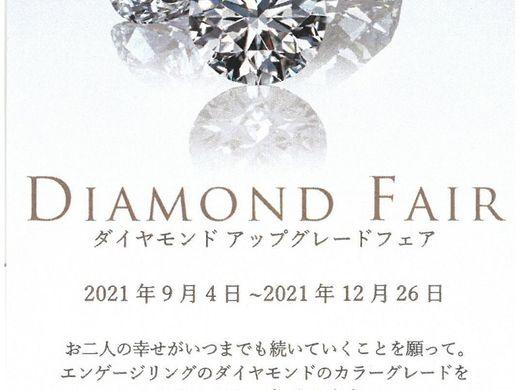 ラザール ダイヤモンド アップグレードフェア