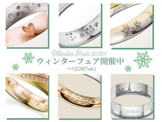 指輪1本につき最大10,400円分お得♪手書き・手形刻印を無料プレゼント!